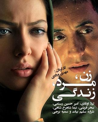 دانلود فیلم ایرانی زن مرد زندگی