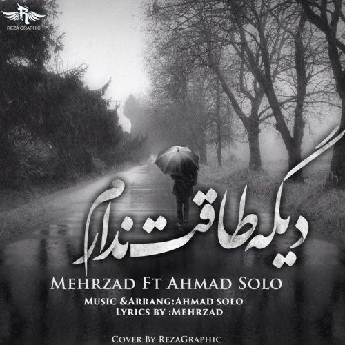 دانلود آهنگ جدید احمد سلو و مهرزاد به نام دیگه طاقت ندارم