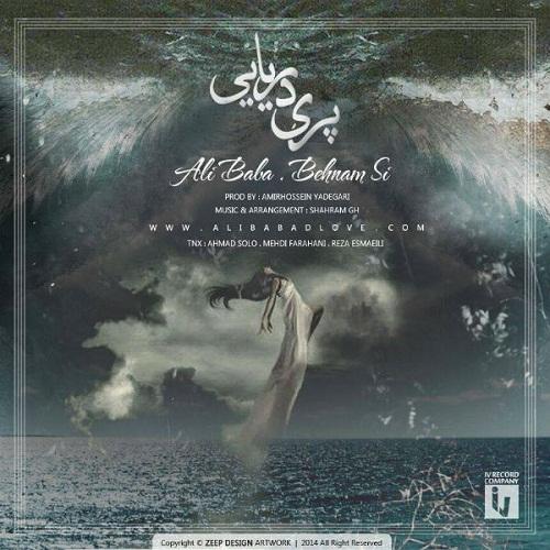 دانلود آهنگ جدید علی بابا به نام پری دریایی
