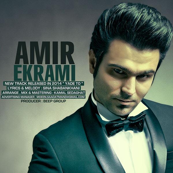دانلود آهنگ جدید امیر اکرامی به نام یاد تو