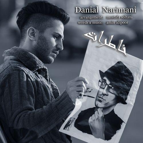 دانلود آهنگ جدید دانیال نریمانی به نام خاطرات