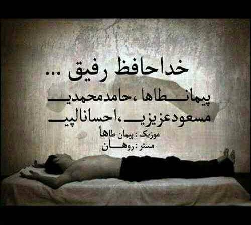 دانلود آهنگ جدید احسان ال پی و پیمان طاها به نام خدا حافظ رفیق
