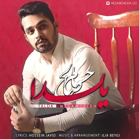 دانلود آهنگ جدید حسام صالح به نام یلدا