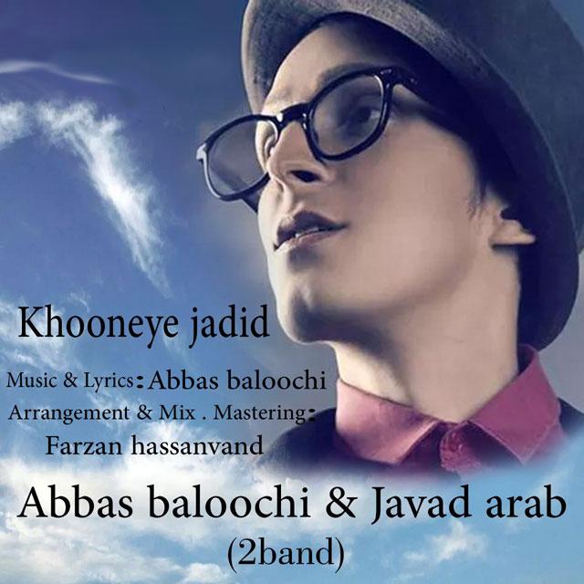 دانلود آهنگ جدید جواد عرب و عباس بلوچی به نام خانه جدید