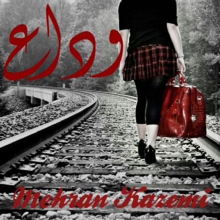 دانلود آهنگ جدید مهران کاظمی به نام وداع