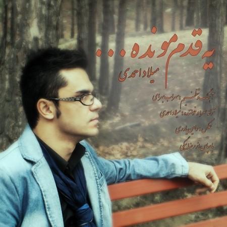 دانلود آهنگ جدید میلاد احمدی به نام یه قدم مونده