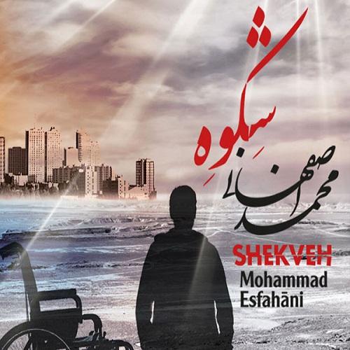 دانلود آلبوم جدید محمد اصفهانی بنام شکوه