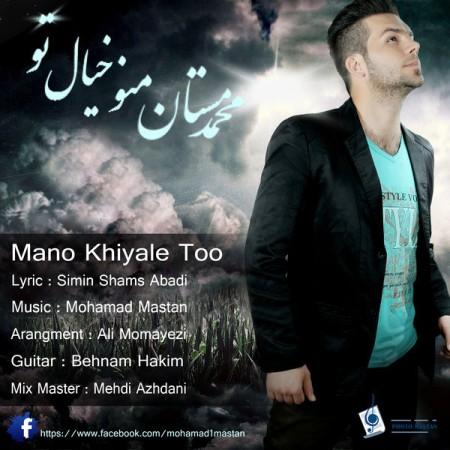 دانلود آهنگ جدید محمد مستان به نام منو خیال تو