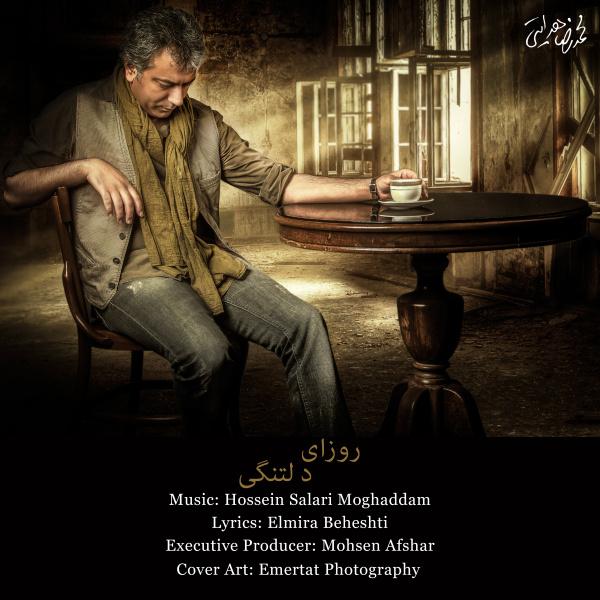 دانلود آهنگ جدید محمدرضا هدایتی به نام روزهای دلتنگی