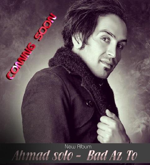 دانلود آلبوم جدید احمد سلو به نام بعد از تو