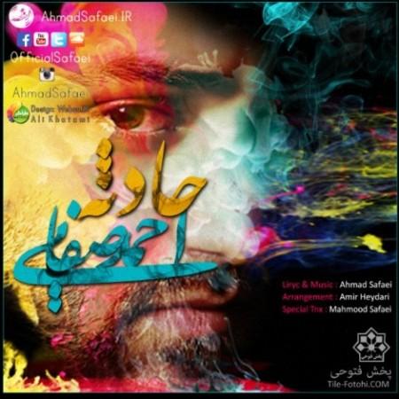 دانلود آهنگ جدید احمد صفایی به نام حادثه