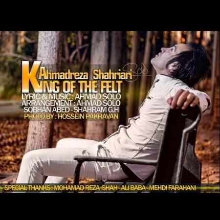 دانلود آلبوم جدید احمد سلو به نام سلطان احساس