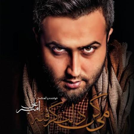 دانلود دمو آلبوم جدید امیر علی به نام میگن دلت گرفته