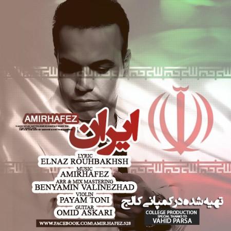 دانلود آهنگ جدید و زیبای امیر حافظ به نام ایران