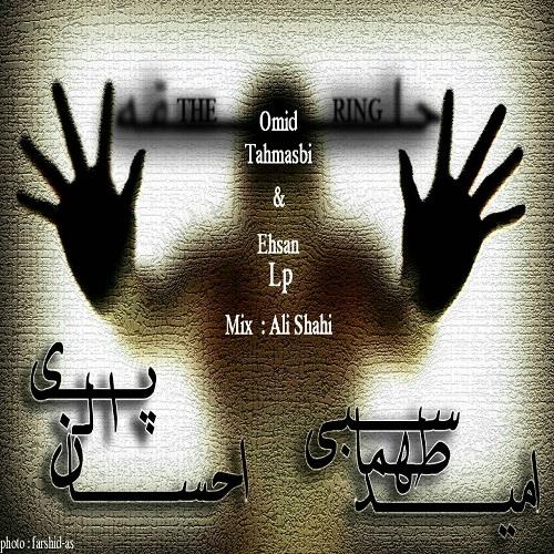 دانلود آهنگ جدید احسان ال پی و امید طهماسبی به نام حلقه