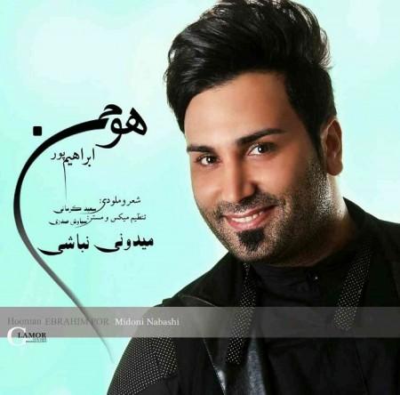 دانلود آهنگ جدید هومن ابراهیم پور به نام میدونی نباشی