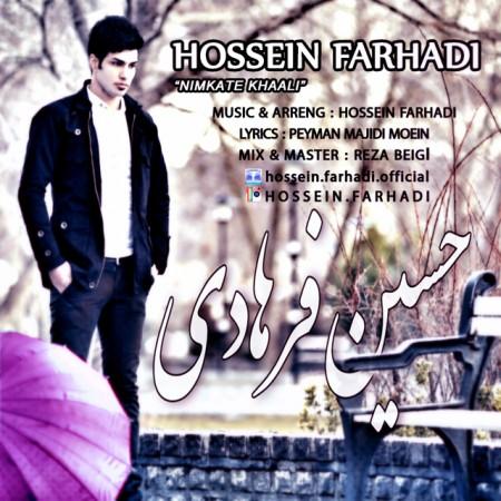 دانلود آهنگ جدید حسین فرهادی به نام نیمکت خالی
