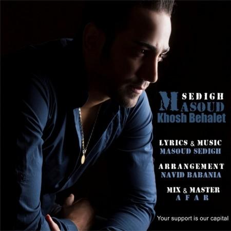 دانلود آهنگ جدید مسعود صدیق به نام خوش به حالت