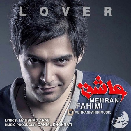 دانلود آهنگ جدید مهران فهیمی عاشق