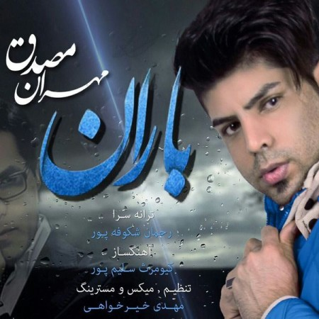 دانلود آهنگ جدید مهران مصدق به نام باران