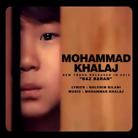 دانلود آهنگ جدید محمد خلج به نام باز باران