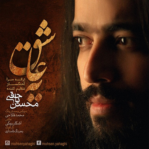 دانلود آهنگ جدید محسن یاحقی به نام یه عاشق