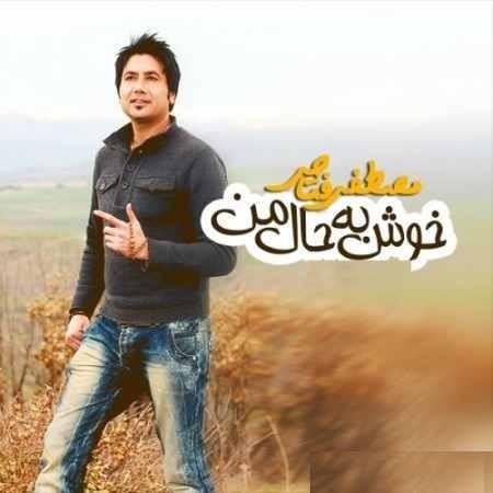دانلود آهنگ جدید خوش به حال من از مصطفی فتاحی