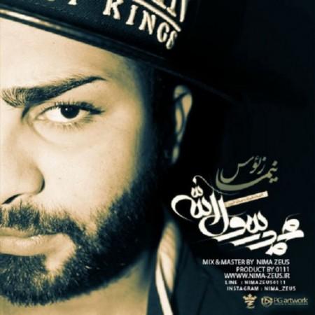 دانلود آهنگ جدید نیما زئوس به نام محمد رسول الله