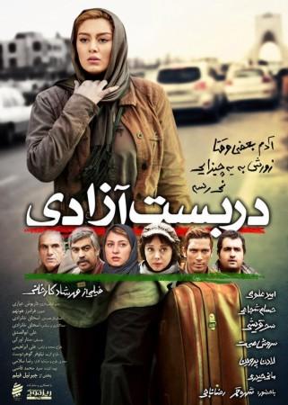 دانلود فیلم جدید ایرانی دربست آزادی