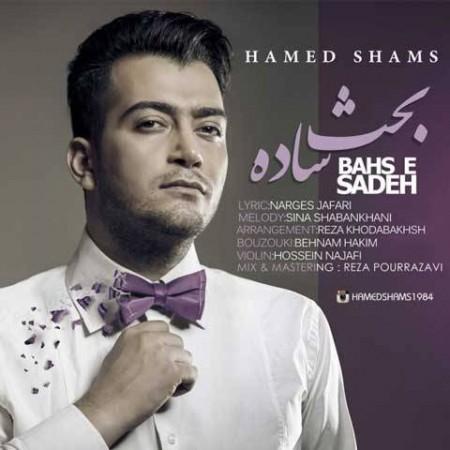 دانلود آهنگ جدید حامد شمس به نام بحث ساده