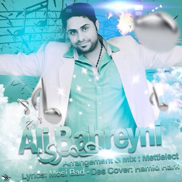 دانلود آهنگ جدید علی بحرینی به نام عمری