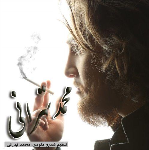دانلود آهنگ جدید محمد تهرانی به نام جدایی