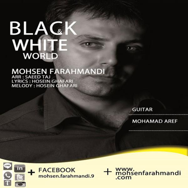 دانلود آهنگ جدید محسن فرهمندی به نام دنیای سیاه سفید