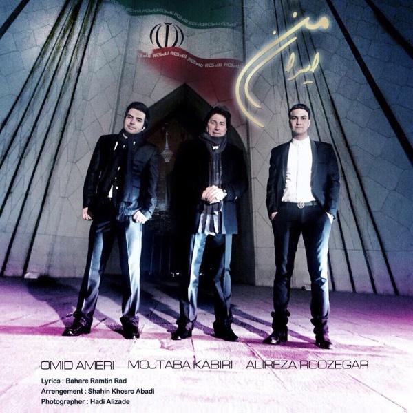 دانلود آهنگ جدید امید عامری و علیرضا روزگار به نام ایران من