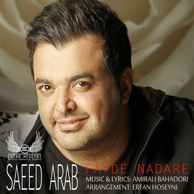 دانلود آهنگ جدید سعید عرب به نام فایده نداره