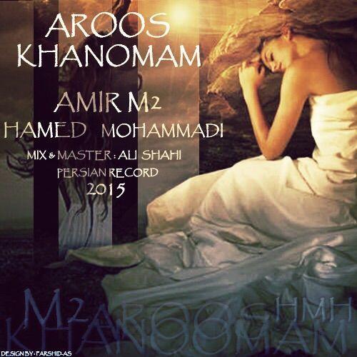 دانلود آهنگ جدید امیر ام تو و حامد محمدی به نام عروس خانومم