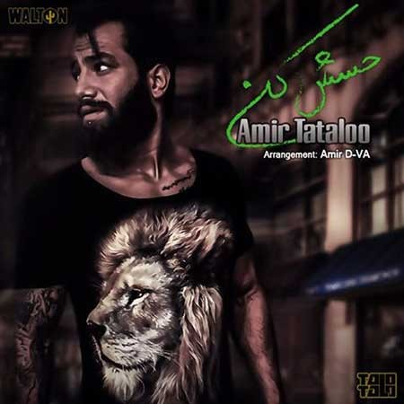 Amir-Tataloo-Hesesh-Kon