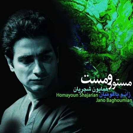Homayoun-Shajarian-Mastoor-o-Mast