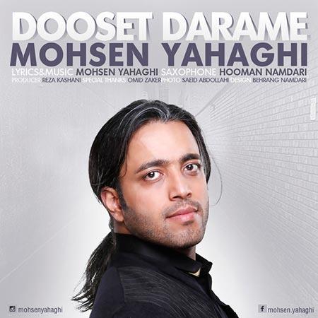 Mohsen-Yahaghi-Dooset-Darame