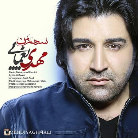 مهدی-یغمایی-سهم-من