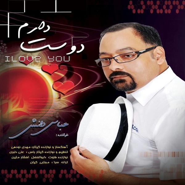 دانلود آهنگ جدید عباس دانش به نام دوست دارم