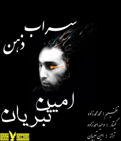 Amin-Tabriyan-Sarabe-Zehn