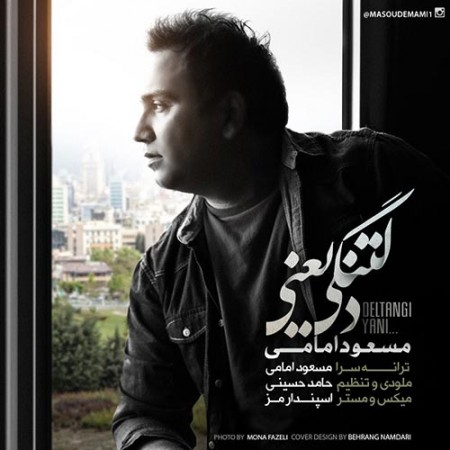 Masoud-Emami-Deltangi-Yani