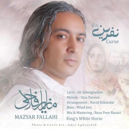 Mazyar-Fallahi-Nefrin-Be-To-450x450