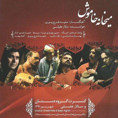 Meykhaneh-Khamoush
