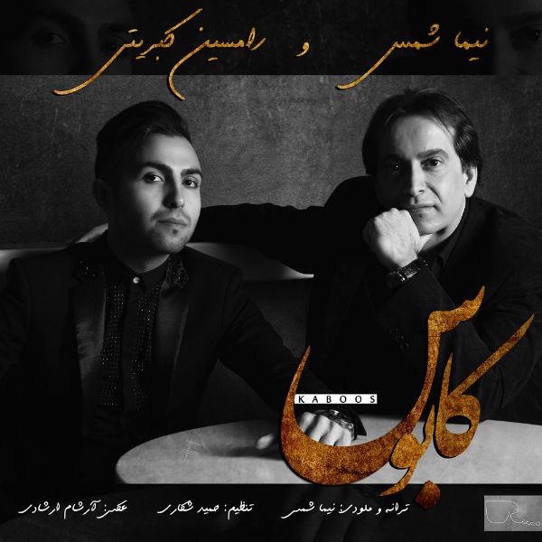 دانلود آهنگ جدید نیما شمس به نام کابوس
