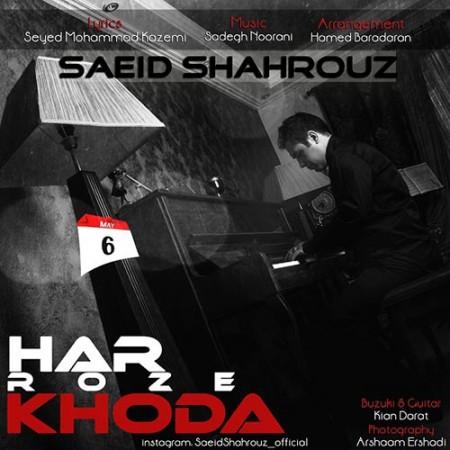 Saeid-Shahrouz-Har-Rooze-Khoda