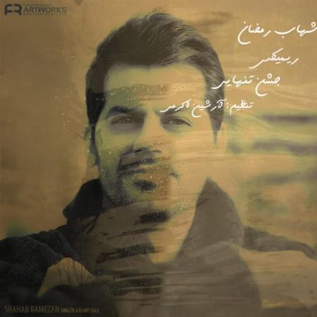 Shahab-Ramezan---Avalin-Labkhand