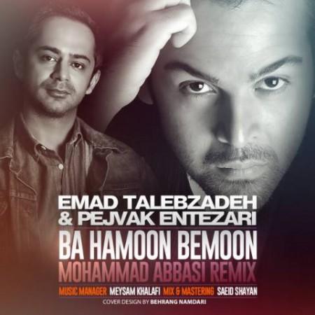emad-talebzadeh-pejvak-entezari