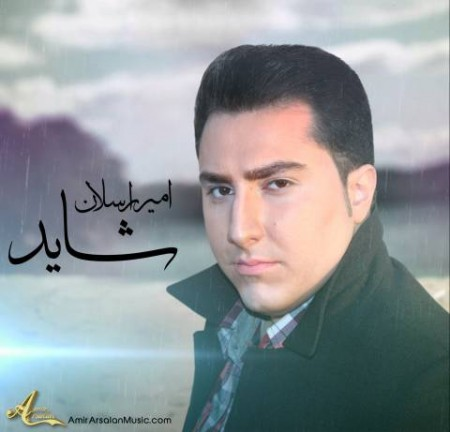 امیرارسلان